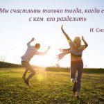 Привычки счастья